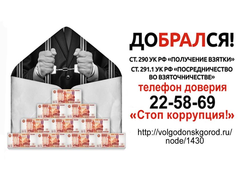 антикоррупционный стенд образец - фото 5